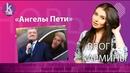 Девочки Порошенко. Звездные дамы партии ПЕС - 30 Влог Армины