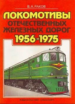 Локомотивы отечественных железных дорог (1956-1975 гг.)