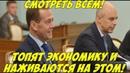 Срочно! Народ нищает! Позорная Экономика Путина и Медведева НЕ ВЫВОЗИТ