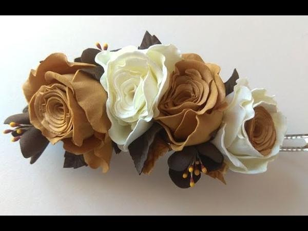 Цветы из фоамирана Заколка автомат с розами