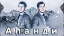 Апанди Исмаилгаджиев - Новинка 2019 Аварская Песня 2019