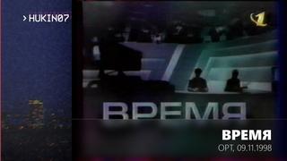 Время (ОРТ, 09.11.1998) фрагмент