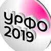 Чемпионат и Первенство УРФО 2019