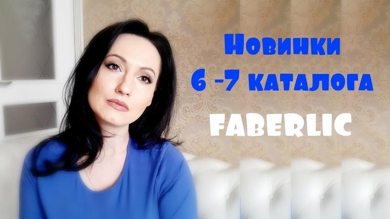 Новинки 6 7 каталогов FABERLIC НатальяПетрова