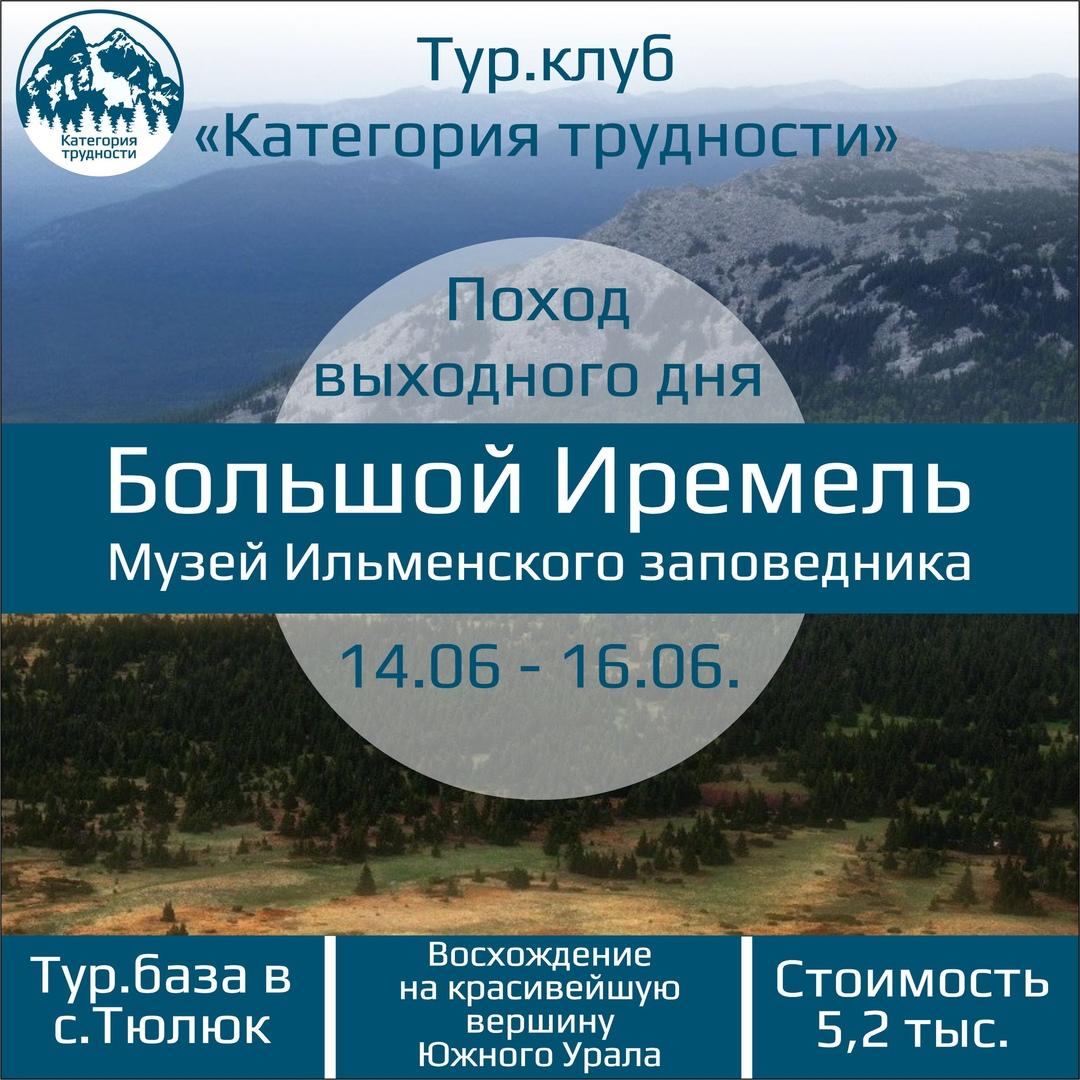 Афиша Тюмень Поход на гору Большой Иремель / 14-16.06.