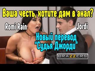 Romi rain и jordi измена сексом [трах, all sex, porn, big tits, milf, инцест, порно blowjob brazzers секс анальное]