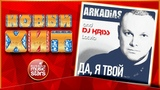 ARKADIAS &amp DJ KRISS LATVIA ДА, Я ТВОЙ
