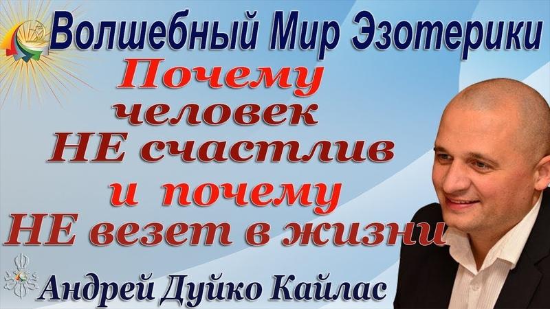 Почему не везет в жизни Научитесь перелетать Андрей Дуйко Живите своей жизнью школа Кайлас