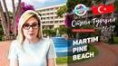 Martim Pine Beach | online workshop