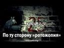 Андрей Ваджра По ту сторону ротожопия 07 01 2019 № 46