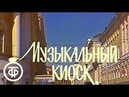 Музыкальный киоск 04 Музыкальная прогулка по памятным местам Москвы Музыкальный киоск 1986