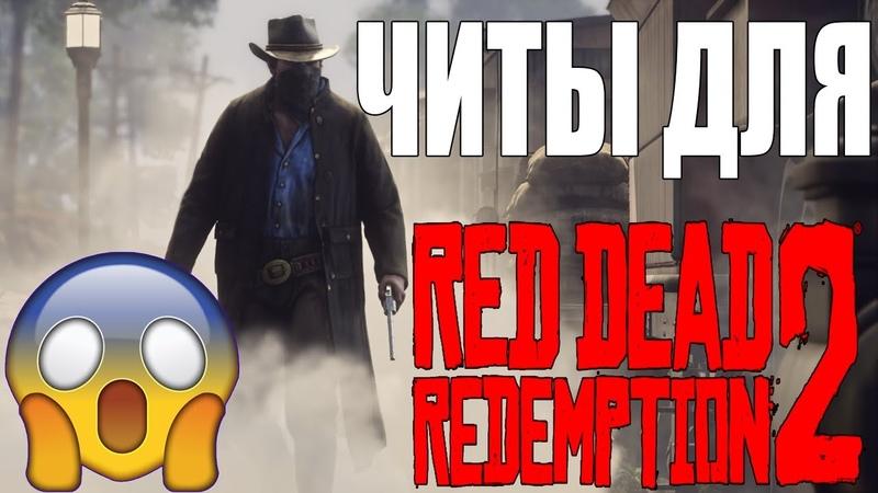 ЧИТЫ ДЛЯ Red Dead Redemption 2 !\\ ГАЙД ДЛЯ RDR2 !\\ЛЕГАЛЬНЫЕ ЧИТЫ ДЛЯ RDR2 !\\RDR2 на ПК!