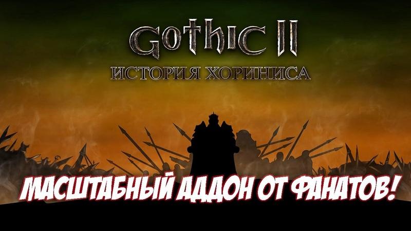 Gothic 2 История Хориниса. Подробности Самого Масштабного Аддона От Фанатов Готики!