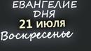 21 июля, Воскресенье. Евангелие дня 2019 Толкование. Икона Богородицы Казанская. Чтимые святые