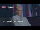 Валерий Соловей: «Путин не знает, что происходит в стране»