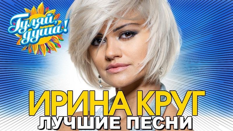 Ирина Круг Я прочитаю в глазах твоих Лучшие песни