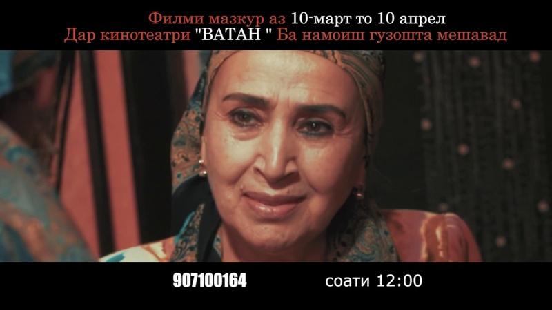 Филми Точики МАКРИ ЗАН ба зуди дар Юутуб канали Simo Studio