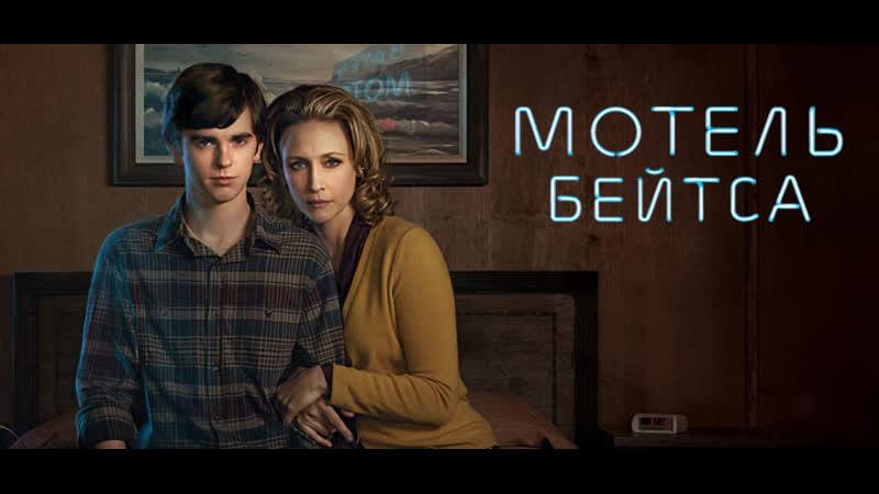Мотель Бейтсов (Bates Motel)