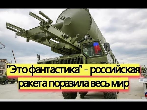 Невероятная скорость - новая ракета России - Новости