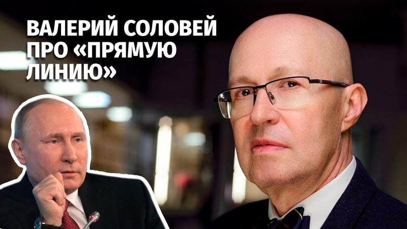 Валерий Соловей «Путин не знает, что происходит в стране»