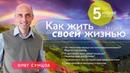 Олег Сунцов. Как жить своей жизнью? Москва, 05.06.2018