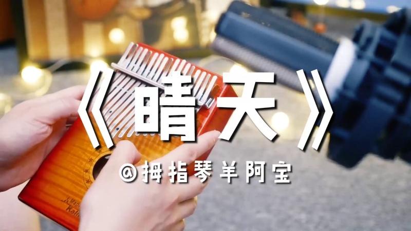 晴天 (kalimba cover)