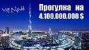 Дубай, «Башня Халифа» | برج خليفة