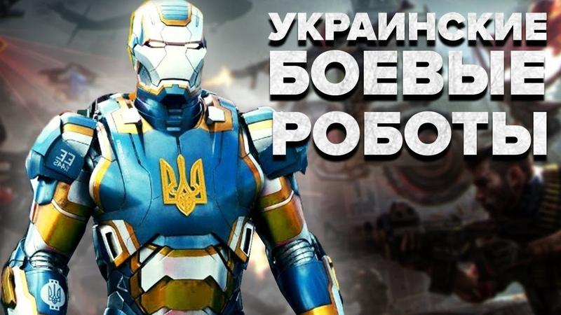 На что способна армия украинских боевых машин Секретный фронт 06 03 2019