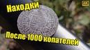 Поиск монет с металлоискателем xp deus x35 коп монет в деревне на урочище наш приключения в Крыму
