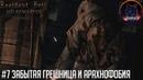 Resident evil HD Remaster Прохождение часть 7 Забытая грешница и арахнофобия