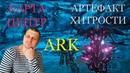 Добыча артефакта Хитрости на карте Центр в ARK Пикируя к цели