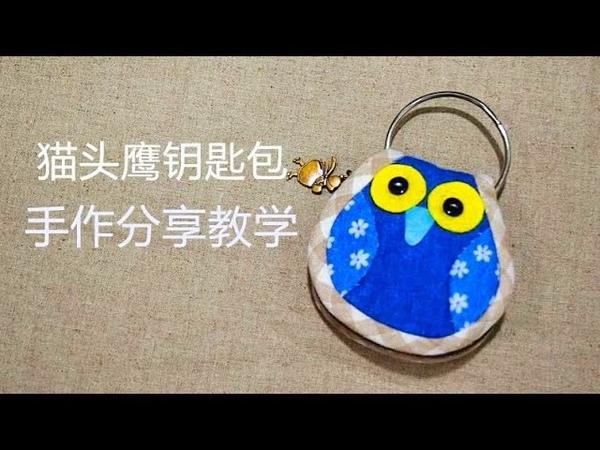 How to make a super cute key pouch 实用篇 猫头鹰钥匙包🌻 母亲节礼物 Owl Key Pouch Sewing Tutorial🌹🌹🌹