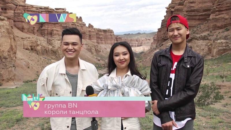 Новый клип группы BN