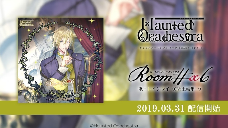 「ホーンテッド・オバケストラ」キャラクターソング Vol.8『Roomx6(ルームナ