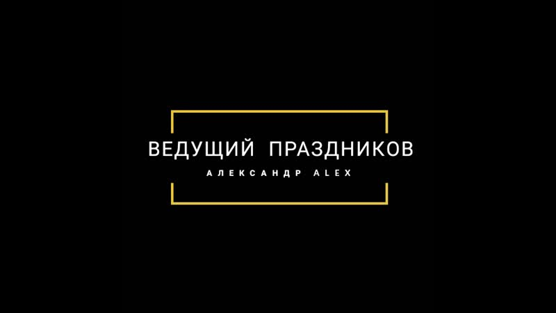 Организация и проведение свадеб в Луганске