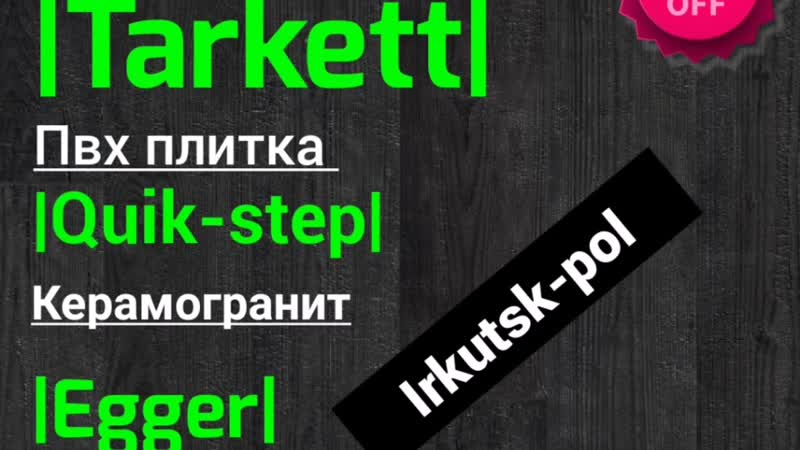 Irkutsk-pol 6.mp4