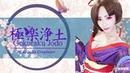 《極樂淨土》妖刀姬「櫻雨刀舞」踊ってみた 咪妃Cover 2017/05/12