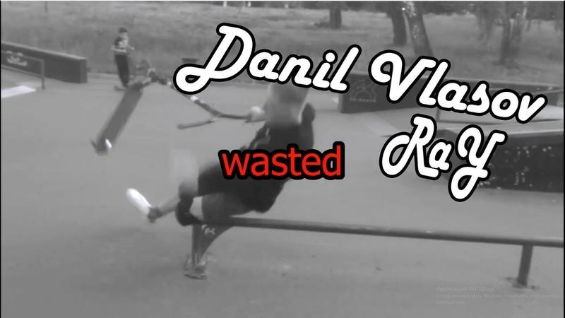 Видео в RaY от Данила Власова добро пожаловать в семью