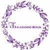 БЕЛОСНЕЖКА,свадебный салон,свадебные платья Уфа