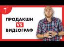 Продакшн vs Видеограф Делай ярче