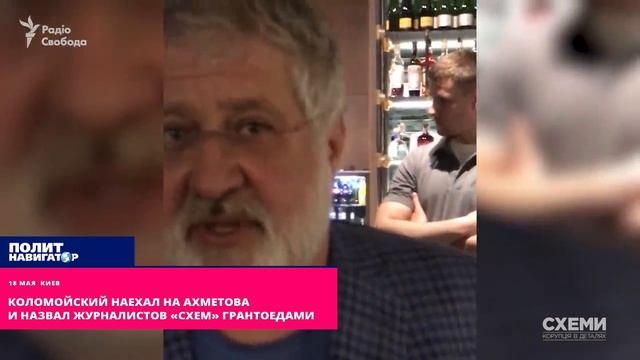 Коломойский наехал на Ахметова и назвал журналистов «Схем» грантоедами
