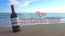 Про Крым, виноделие и обзор на вино Древний Херсонес
