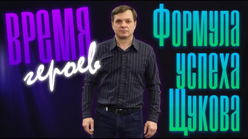 Время Героев -Формула успеха Щукова (17,03) (12)