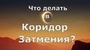 Что делать в Коридор Затмения? \ Алена Дмитриева