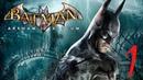 Batman Arkham Asylum ► 1. Крокодилищще, Ленин и смелые ребята.