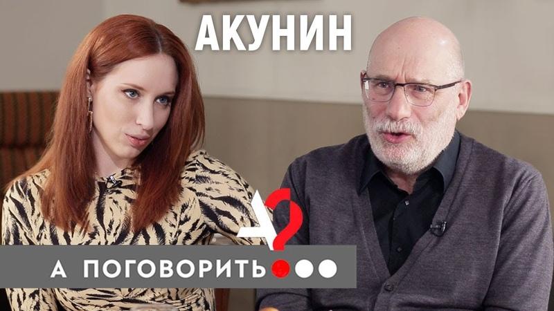 Борис Акунин из Лондона: Я не вернусь, мой дом теперь тут А поговорить?.. » Freewka.com - Смотреть онлайн в хорощем качестве