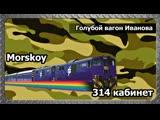 314 кабинет - Голубой вагон Иванова