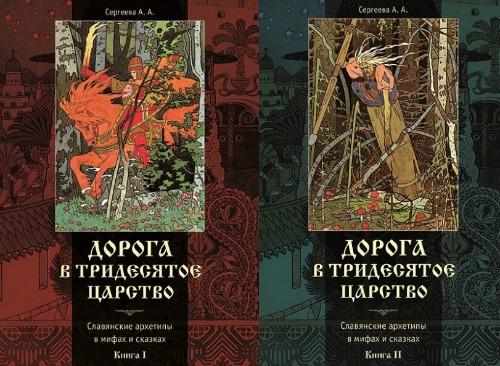 Книги по теме «Славянская мифология»