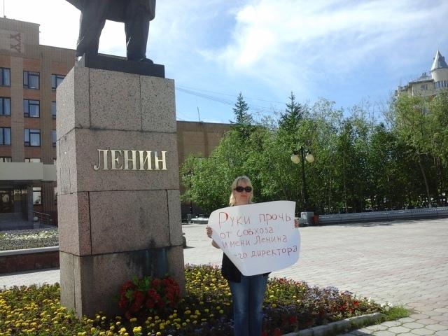 Коммунисты Ямала провели одиночные пикеты в поддержку совхоза имени Ленина и его директора