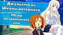 Правильное этти, обзор на аниме Джульетта из школы интерната / Kishuku Gakkou no Juliet